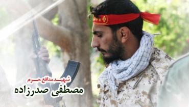 شهید مدافع حرم مصطفی صدرزاده – فداکاری فرمانده