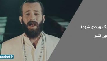 موزیک ویدئو شهدا از امیر تتلو