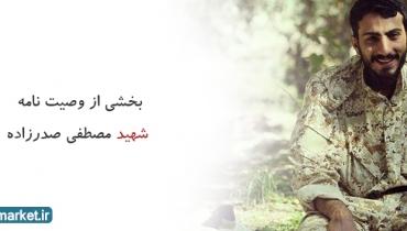 بخشی از وصیت نامه شهید مصطفی صدرزاده