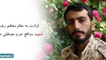 ارادت به مقام معظم رهبری ؛ شهید مدافع حرم مصطفی صدرزاده