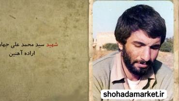 شهید سید محمد علی جهان آرا ؛ اراده آهنین