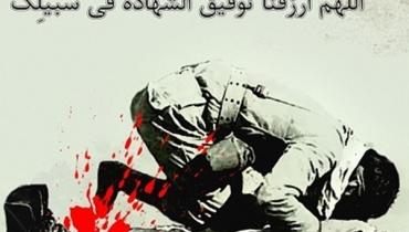 فرصت شهادت ؛ با دعای شهید سپهبد سردار حاج قاسم سلیمانی
