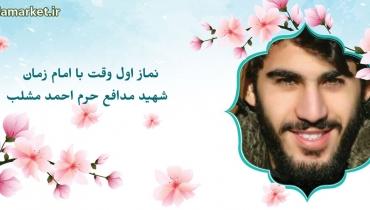 نماز اول وقت با امام زمان ؛ شهید مدافع حرم احمد مشلب