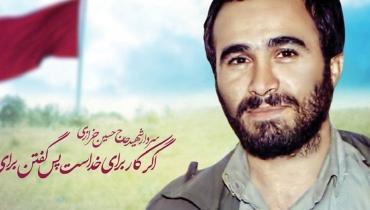 اسارت و شهید حاج حسین خرازی