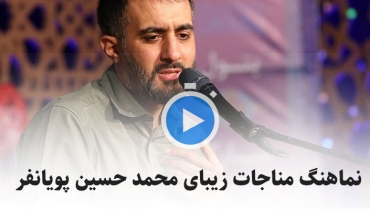 نماهنگ مناجات زیبای محمد حسین پویانفر | ویدئو