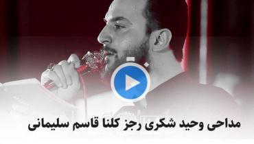 مداحی وحید شکری رجز کلنا قاسم سلیمانی | ویدئو