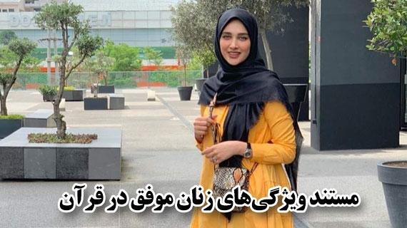 مستند ویژگیهای زنان موفق در قرآن