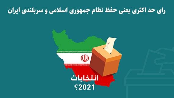 رای حد اکثری یعنی حفظ نظام جمهوری اسلامی و سربلندی ایران