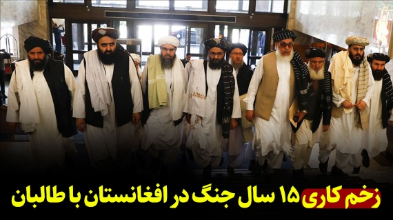 زخم کاری ۱۵ سال جنگ در افغانستان با طالبان