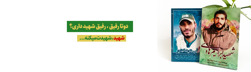 قاب تخته شاسی شهید ابراهیم هادی و شهید محمده ادی ذوالفقاری