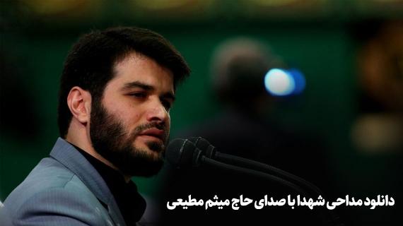دانلود مداحی شهدا با صدای حاج میثم مطیعی + مداحی با اذن رهبرم مطیعی